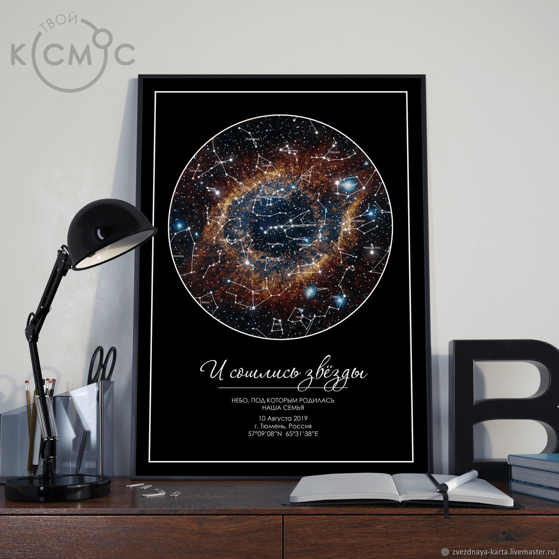 Оригинальный подарок Звёздная карта Око Вселенной, Подарки, Екатеринбург, Фото №1