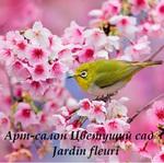 Арт-салон Цветущий сад (jardin-fleuri) - Ярмарка Мастеров - ручная работа, handmade