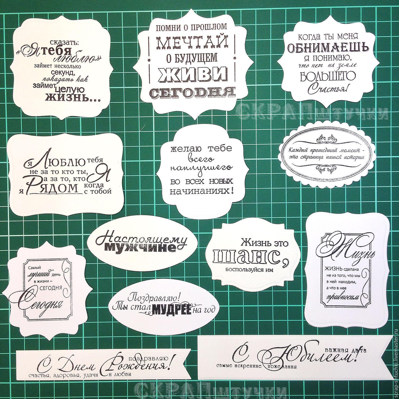Как делать надпись на открытки в скрапбукинге, сделать светящиеся