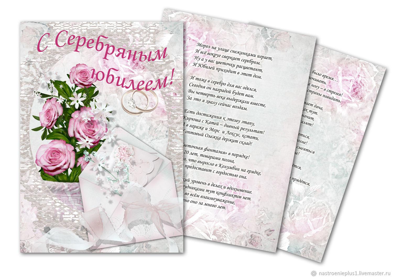 Подарки о стихами к празднику 545