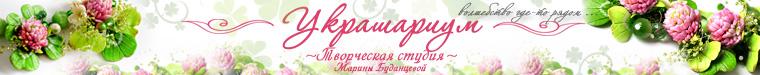 Буданцева Марина (ukrashari-um)