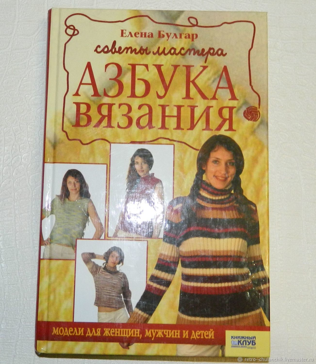 The book 'ABC of crochet' E. Bulgar, Accessories for dolls and toys, Istra,  Фото №1