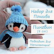 Материалы для творчества ручной работы. Ярмарка Мастеров - ручная работа Набор для создания Пингвина. Handmade.