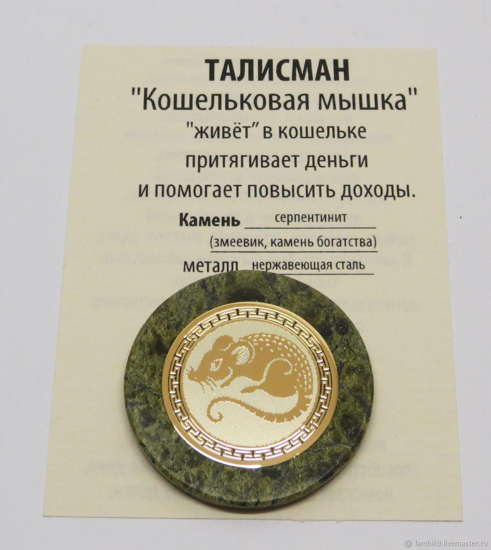 Mouse purse-money mascot, Amulet, Izhevsk,  Фото №1