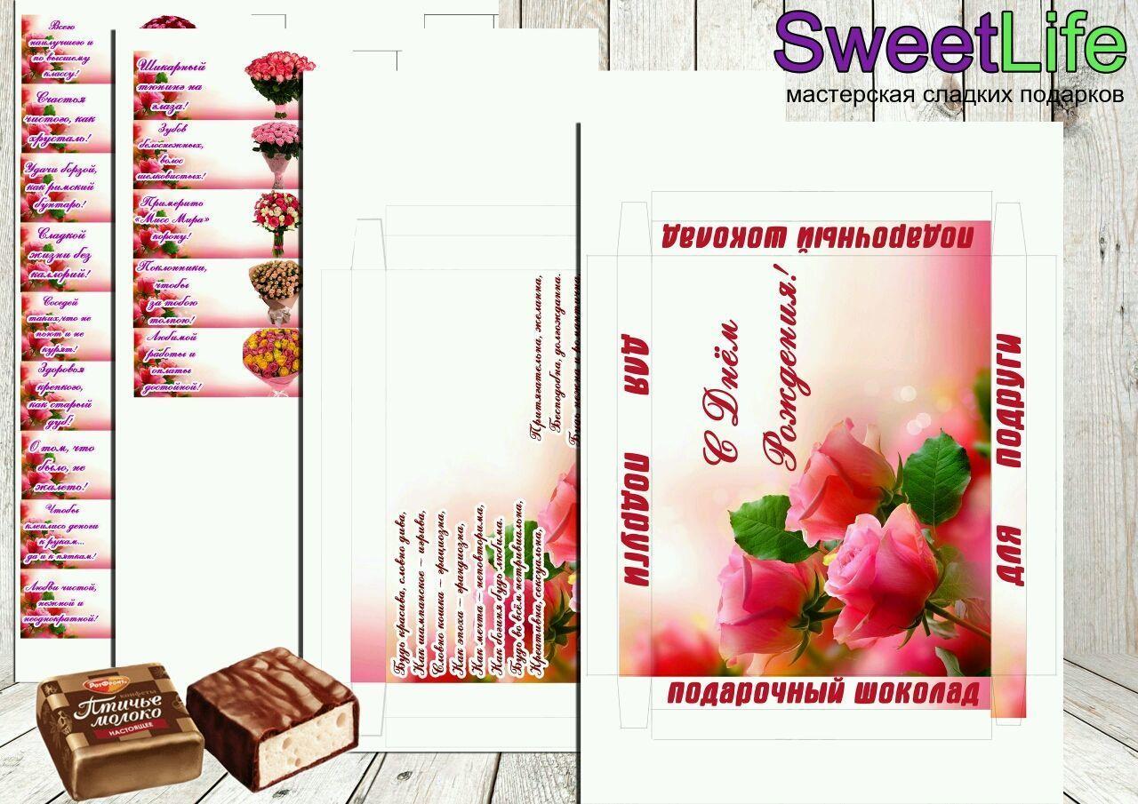 фотошаблоны для конфет ассортимент