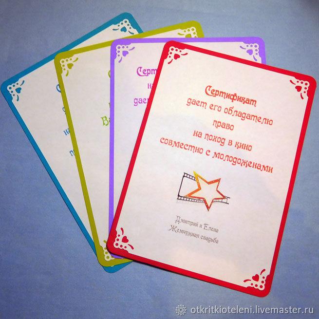Сертификаты свадебные, Наборы аксессуаров, Москва,  Фото №1