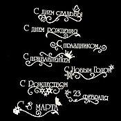 """Материалы для творчества ручной работы. Ярмарка Мастеров - ручная работа Чипборд """"Поздравления с завитками 3"""", коллекция """"Тексты"""", 10х15 см. Handmade."""