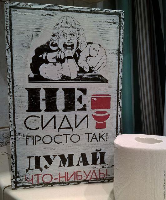 Ванная комната ручной работы. Ярмарка Мастеров - ручная работа. Купить Табличка для туалета. Handmade. Белый, прикольная надпись