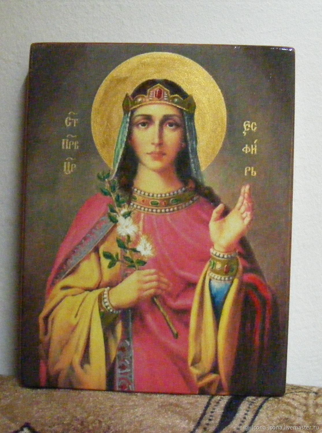 Holy Esther