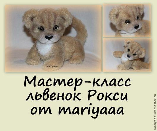 Вязание ручной работы. Ярмарка Мастеров - ручная работа. Купить Мастер-класс львенок от mariyaaa. Handmade. Бежевый, левушка