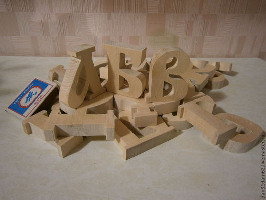 Развивающие игрушки ручной работы. Ярмарка Мастеров - ручная работа. Купить Буквица. Handmade. Буквица, буквы, деревянные игрушки, подарок