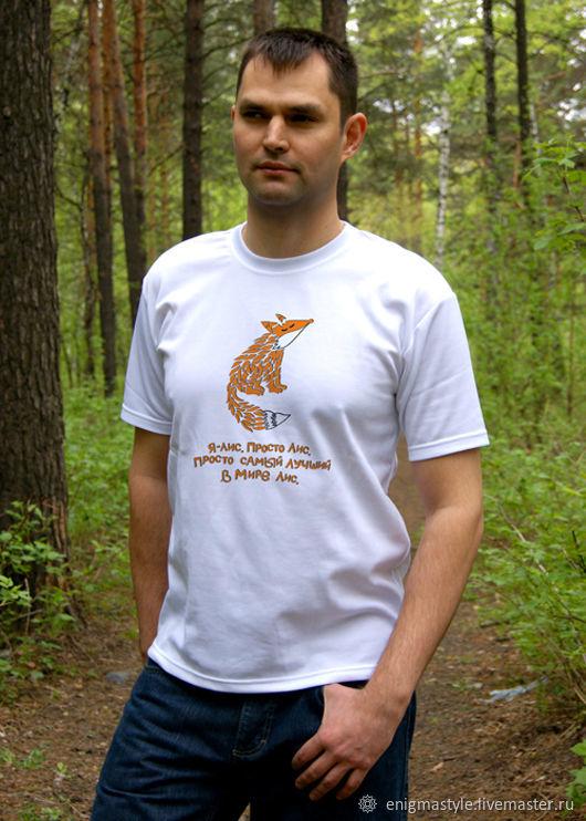 Веселая футболка с лисом, белая прикольная мужская футболка, Футболки, Новосибирск,  Фото №1