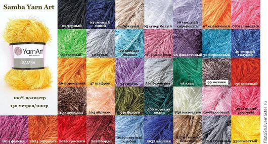 Samba Yarn Art  пряжа травка  пряжа с эффектом меха самба ярнарт турецкая пряжа