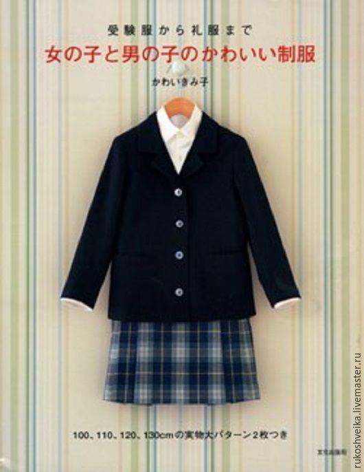 Обучающие материалы ручной работы. Ярмарка Мастеров - ручная работа. Купить Японская книга по шитью детской одежды. Handmade. Комбинированный