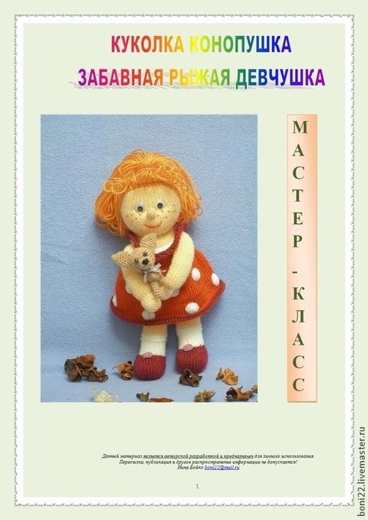 Человечки ручной работы. Ярмарка Мастеров - ручная работа. Купить Куколка Конопушка МК по вязанию. Handmade. Кукла ручной работы