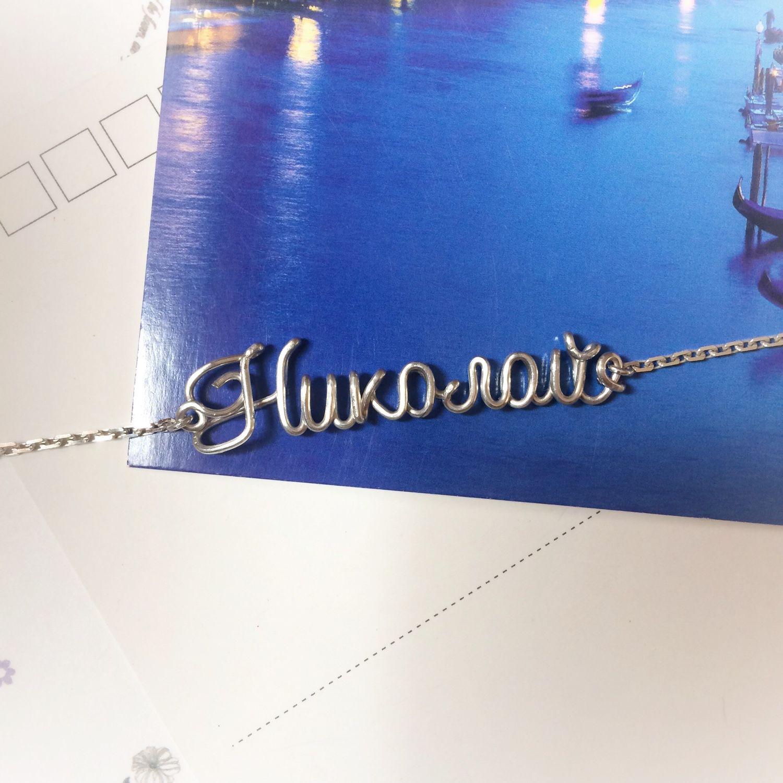 Серебряный браслет для мамы с именем сына - любое имя на заказ, Браслет из бусин, Ниш,  Фото №1