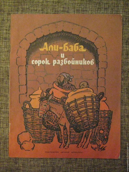 Детская книжка `Али-баба и сорок разбойников`. Ярмарка Мастеров. Купить детские книги. Детская литература.