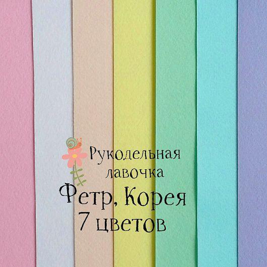 Шитье ручной работы. Ярмарка Мастеров - ручная работа. Купить Фетр Корея 7 цветов, жёсткий, 100% полиэстер. Handmade.
