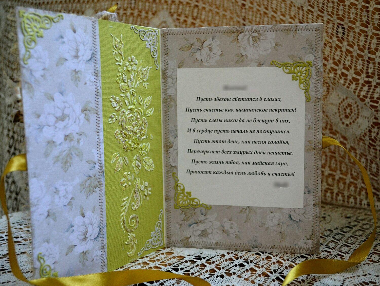 Как своими руками сделать открытку для любимой мамы 51