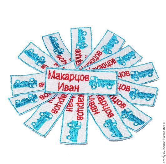 """Упаковка ручной работы. Ярмарка Мастеров - ручная работа. Купить Бирочки для детской одежды """" Самосвал """". Handmade. Бирочка"""