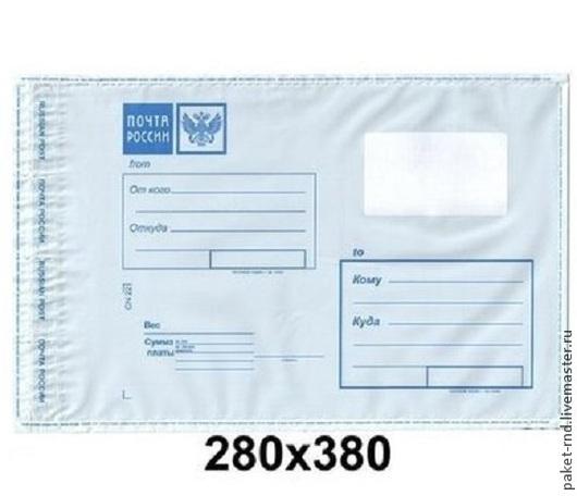 Упаковка ручной работы. Ярмарка Мастеров - ручная работа. Купить ПОЧТОВЫЕ ПАКЕТЫ - 280х380. Handmade. Синий, пакет, почта