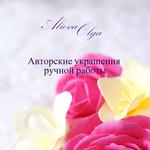 Ольга Алиева - Ярмарка Мастеров - ручная работа, handmade