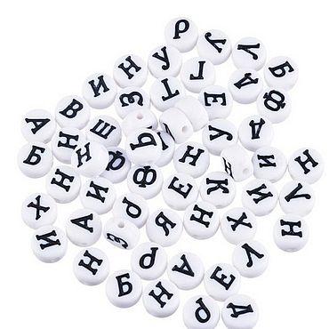 Материалы для творчества ручной работы. Ярмарка Мастеров - ручная работа Бусины Буквы, русский алфавит. Handmade.