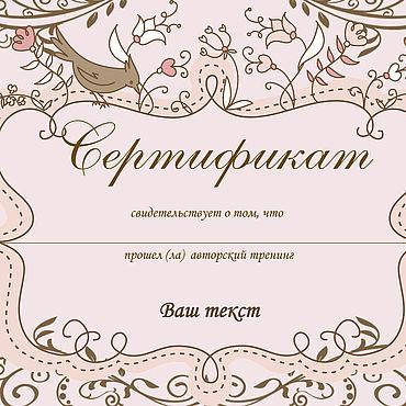 Дизайн и реклама ручной работы. Ярмарка Мастеров - ручная работа Сертификаты. Handmade.