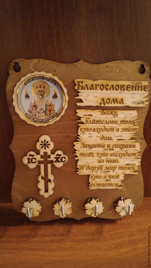 Подарочные наборы ручной работы. Ярмарка Мастеров - ручная работа. Купить Ключница сувенирная - Благословение дома с ликами святых. Handmade.