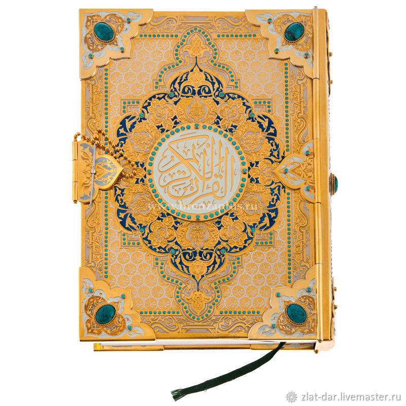 Дорогая подарочная книга Коран. Арт:155144, Именные сувениры, Москва,  Фото №1