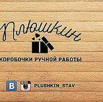 Плюшкин Stav - Ярмарка Мастеров - ручная работа, handmade