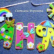 Подарки к праздникам ручной работы. Ярмарка Мастеров - ручная работа Имя из фоамирана. Handmade.
