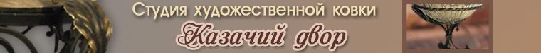 """Художественной ковки """"Казачий Двор"""""""