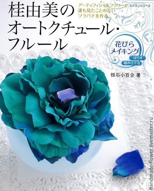 «Цветы от кутюр Кацура Юми (Наоми) изготавливаем Сорабана из искусственных цветов, которые никто не видел»  Автор - Цунэиси Саюри Издание – 2010 год. Формат 205*255 мм. Бумага - 130 гр. Количество стр