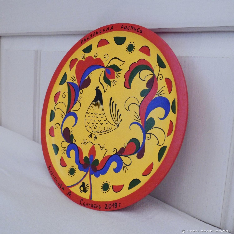 Ракульская тарелочка декоративная, Тарелки, Севастополь,  Фото №1