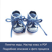 Материалы для творчества handmade. Livemaster - original item master class on knitting, booties master class, booties sneakers crochet. Handmade.