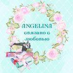 ANGELINA - связано с любовью - Ярмарка Мастеров - ручная работа, handmade