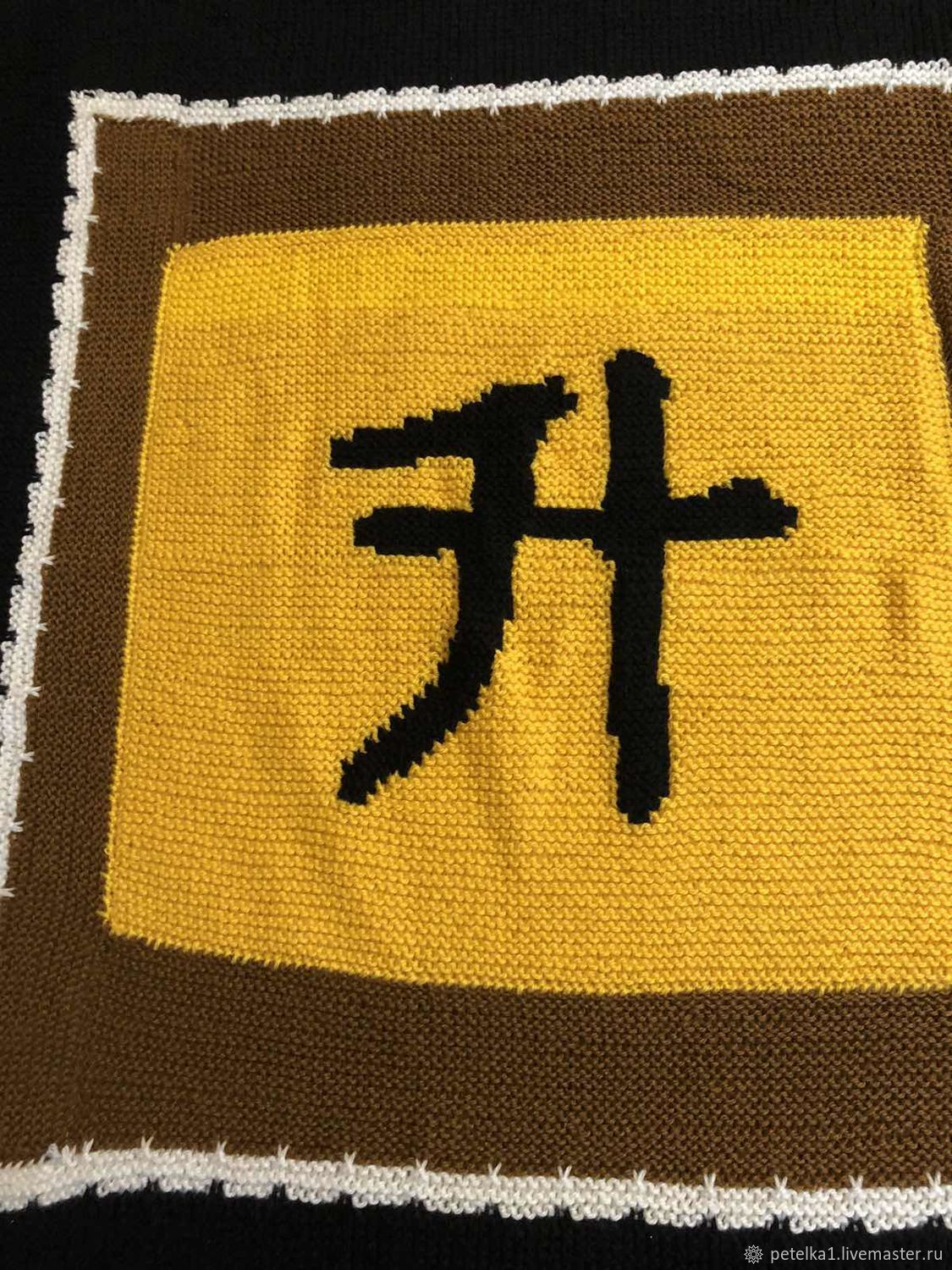 Feng Shui painting: a knitted blanket with a hieroglyph Rise, Painting feng shui, Astrakhan,  Фото №1