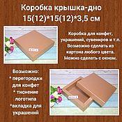 Сувениры и подарки ручной работы. Ярмарка Мастеров - ручная работа Коробка 12х12х3,5 см - оригинальная упаковка для конфет, украшений. Handmade.