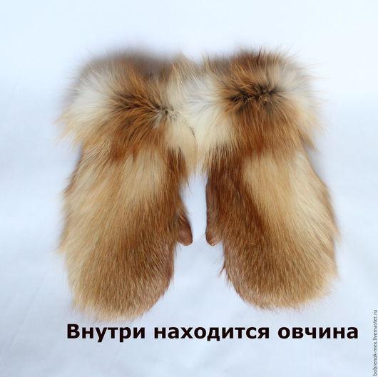 Варежки, митенки, перчатки ручной работы. Ярмарка Мастеров - ручная работа. Купить Варежки из лисы с овчиной. Handmade. Оранжевый, лиса
