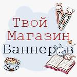 Твой Магазин Баннеров - Ярмарка Мастеров - ручная работа, handmade