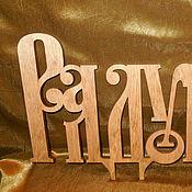 Для дома и интерьера ручной работы. Ярмарка Мастеров - ручная работа слово из дерева Радуйся. Handmade.