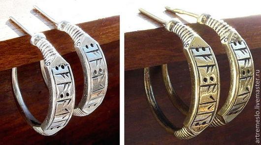 Серьги серебро 925 пробы с пожеланием богатства. Поверхность серег из серебра украшают древнегерманские руны. Серьги серебро. Также можно приобрести в латуни.