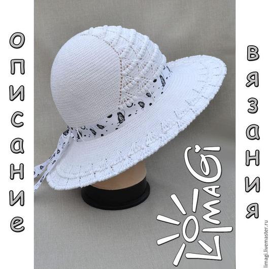 """Вязание ручной работы. Ярмарка Мастеров - ручная работа. Купить Шляпа """"Молитва"""" - описание вязания. Handmade. Шляпа с полями"""