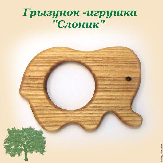 """Для украшений ручной работы. Ярмарка Мастеров - ручная работа. Купить Грызунок-игрушка из ясеня """"Слоник""""(большой). Handmade. Бусины деревянные"""