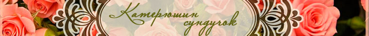 Катерюша