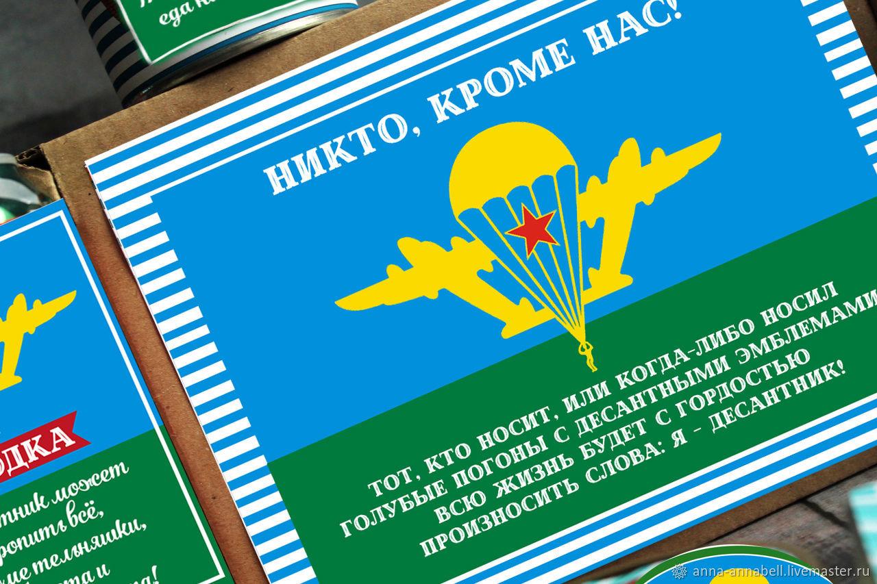 Набор ВДВ подарочный, Сувениры по профессиям, Нижний Новгород,  Фото №1