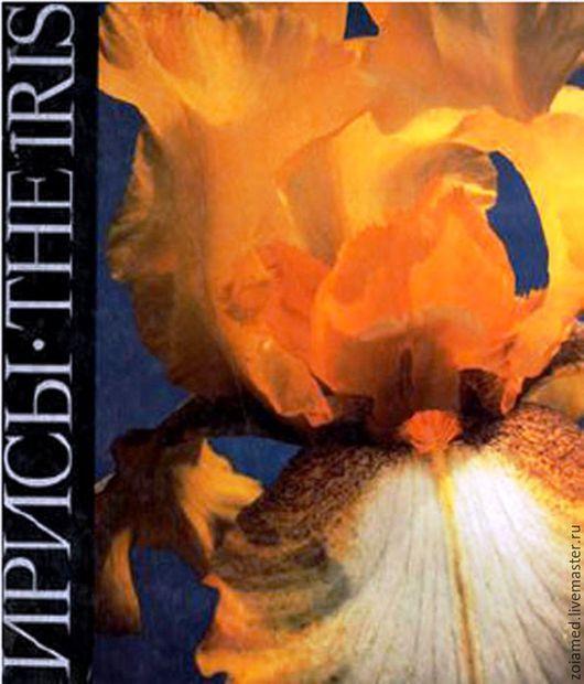 Винтажные книги, журналы. Ярмарка Мастеров - ручная работа. Купить Книга 1981г. Ирисы.. Handmade. Книга, Цветы ирисы, книга