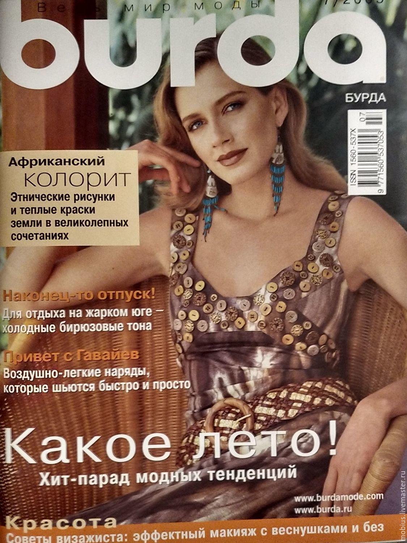 Купить Burda Moden 7/2005 - журнал бурда, журнал по шитью, журнал с выкройками
