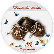 Работы для детей, handmade. Livemaster - original item Moxa brown booties, knitted booties, booties moccasins. Handmade.